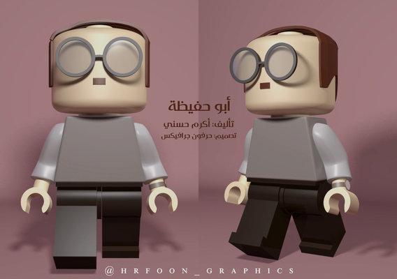 Lego Abu Hafidh