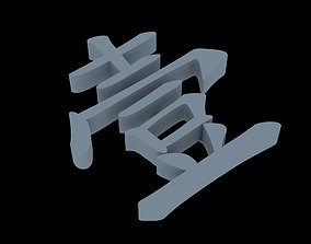 3D printable model chinese word--one