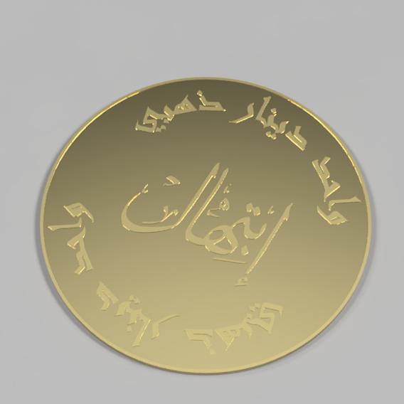 Golden Dinar