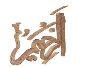AsmaUlHusnaa - 3 AlRaheem - Arabic Text 3D asset